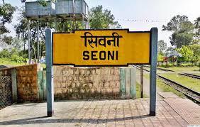 Seoni : जिले में बढ़ाया गया कर्फ्यू 30 अप्रेल तक बढ़ा कुछ छूट भी मिलेंगी seoni news in hindi