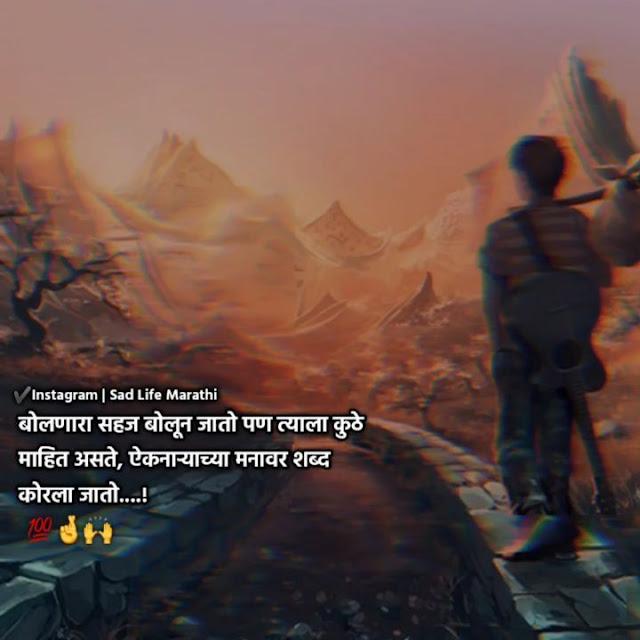 best Marathi Sad Quotes
