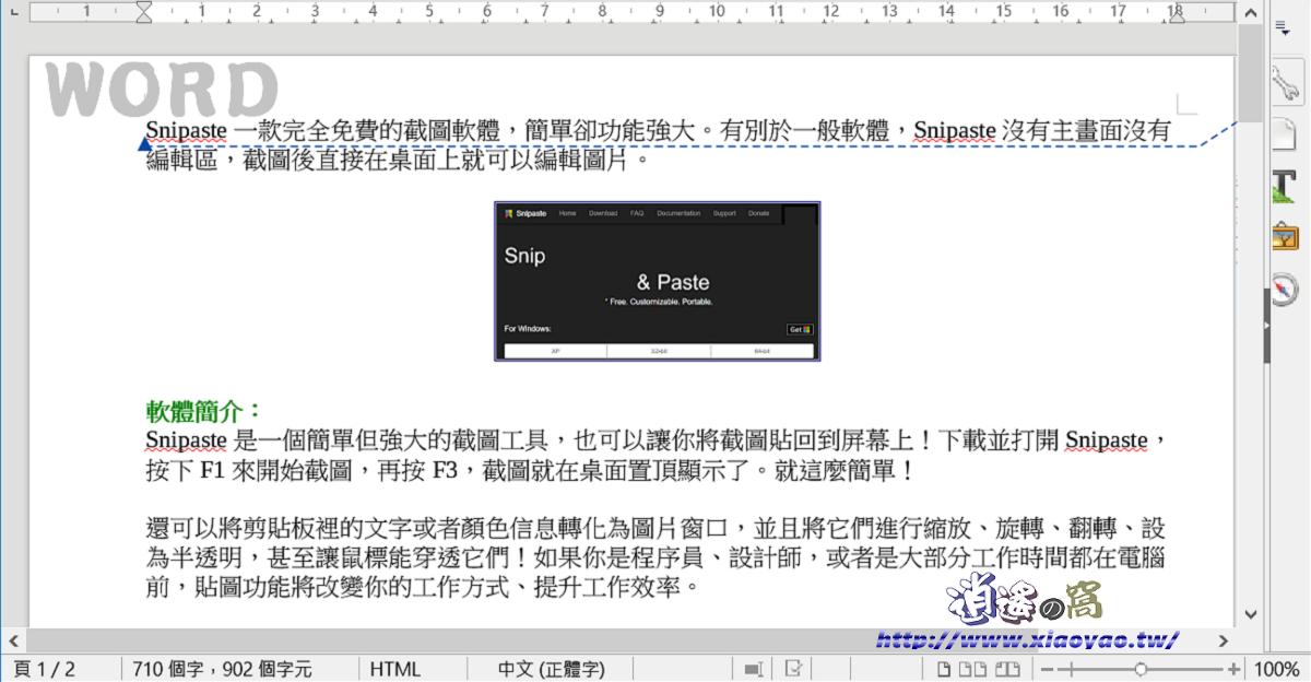 Document Cyborg 將網頁儲存 PDF、WORD、ODT 文書檔案
