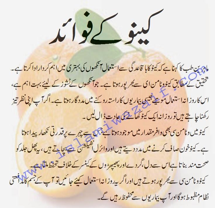 orange k fawaid in urdu