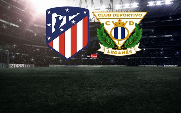 موعد مباراة أتلتيكو مدريد وليجانيس اليوم الاحد 26 يناير 2020 والقنوات الناقلة