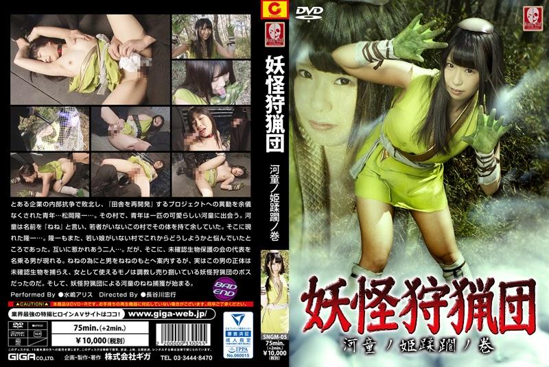 SNGM-05 Monster Searching Social gathering -Kappa Princess Pelanggaran Half-