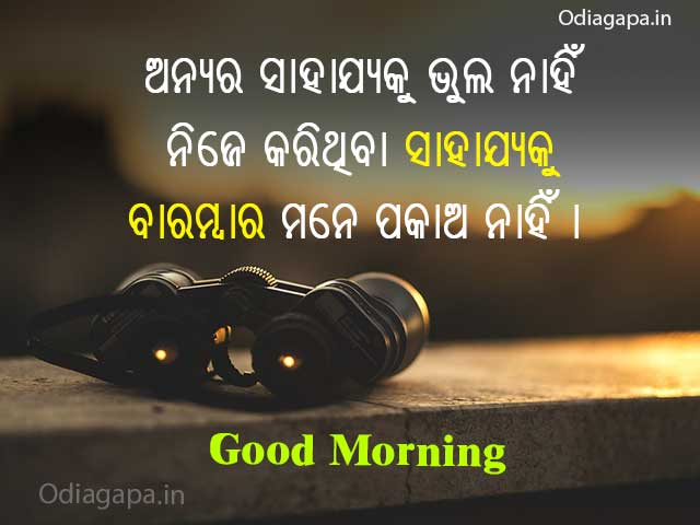 Good Morning Odia Status for Whatsapp