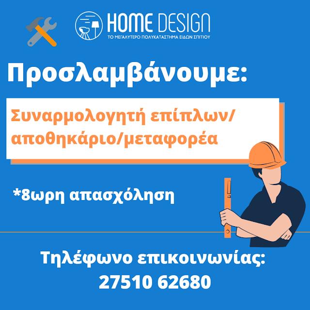 Το Home Design προσλαμβάνει συναρμολογητή επίπλων / αποθηκάριο / μεταφορέα