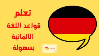 تعلم قواعد اللغة الالمانية بسهولة