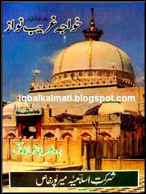 Khawaja Gharib Nawaz book