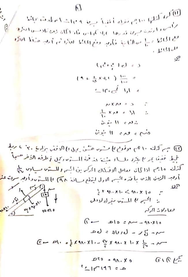 إجابة امتحان الديناميكا للثانوية العامة 2019 5