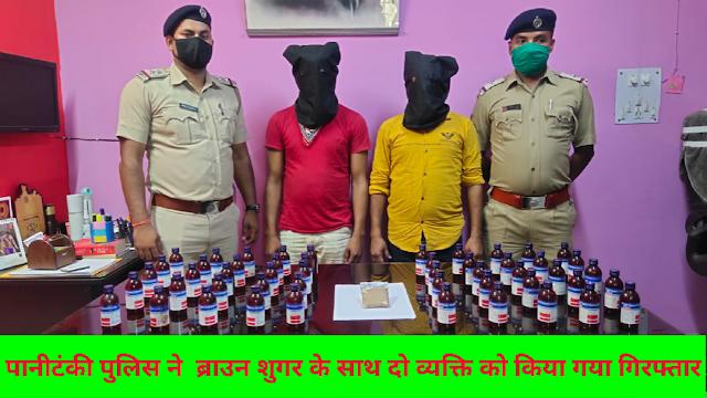 पानीटंकी पुलिस ने  ब्राउन शुगर के साथ दो व्यक्ति को किया गया गिरफ्तार।
