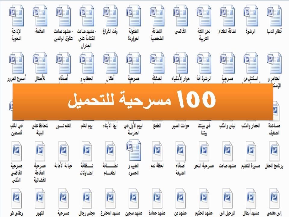 100 مسرحية للتحميل