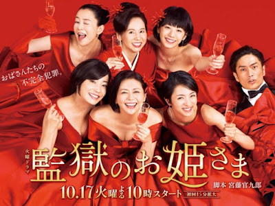 Sinopsis Prison Princesses (2017) - Serial TV Jepang