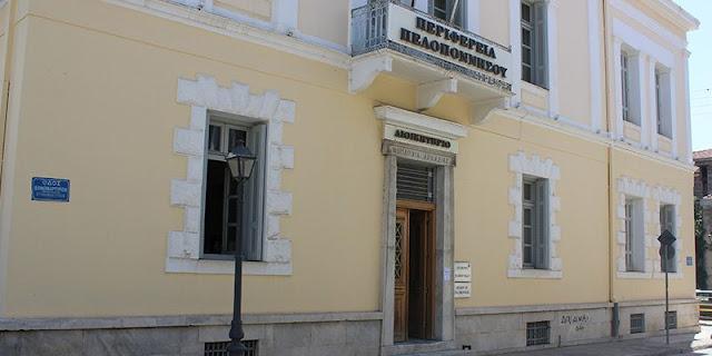 Με 13 εκατομμύρια ευρώ ενισχύεται η Περιφέρεια Πελοποννήσου