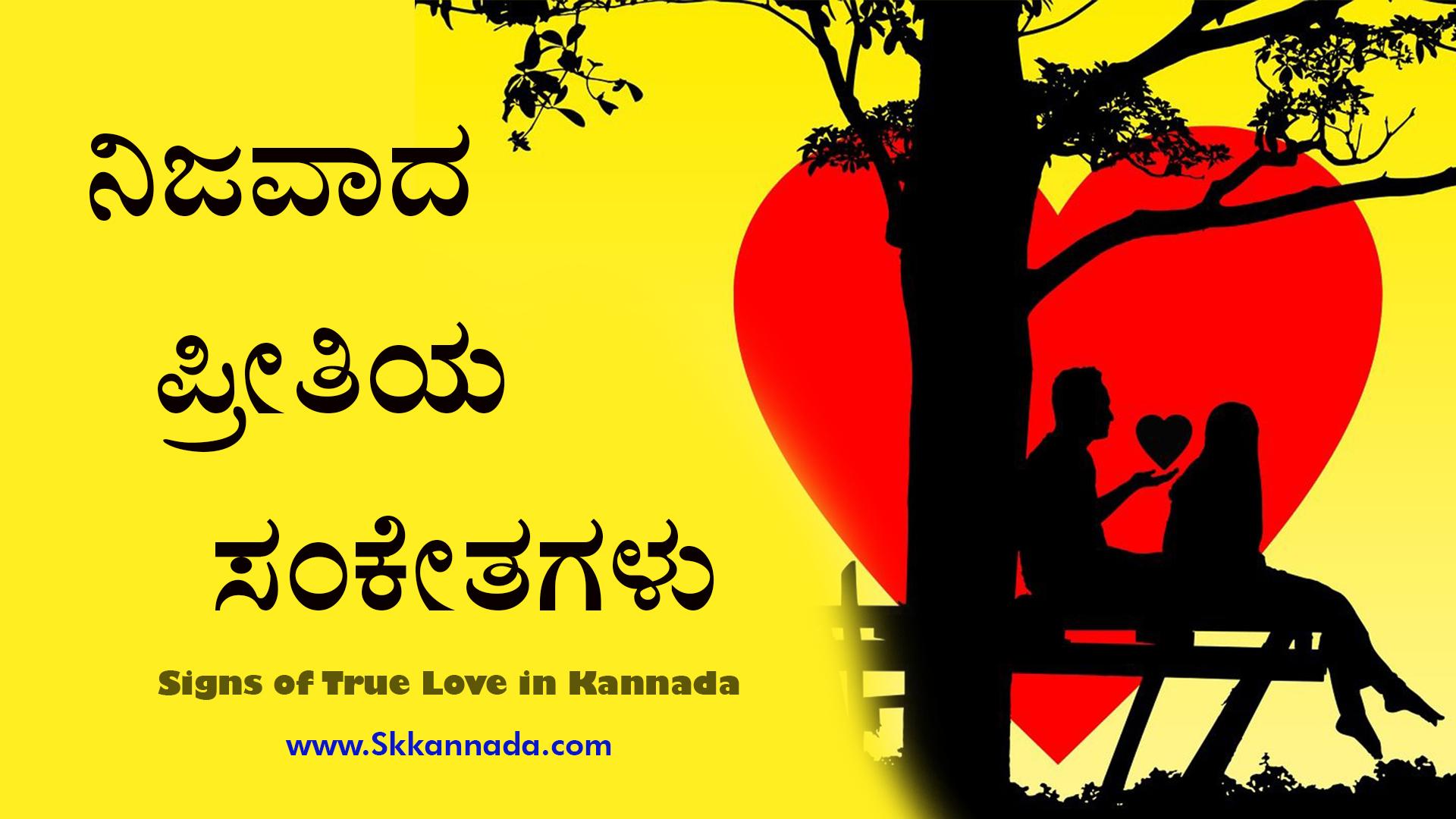ನಿಜವಾದ ಪ್ರೀತಿಯ ಸಂಕೇತಗಳು : Signs of True Love in Kannada