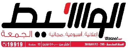 جريدة وسيط الأسكندرية عدد الجمعة 12 يناير 2018 م