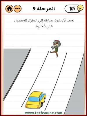 فارس صائد الوحوش حل المرحلة 9