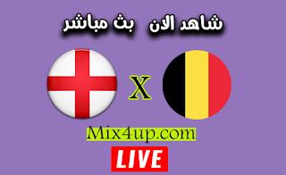 مباراة إنجلترا وبلجيكا بث مباشر