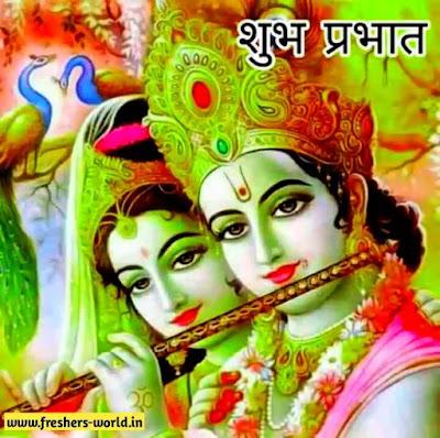 good morning radha krishna images in hindi