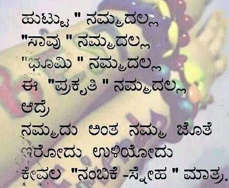 Wallpaper Kannada Thought Wwwpicswecom