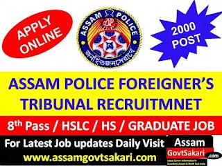 Foreigners Tribunal Assam Recruitment 2019 -UDA/ LDA/ Bench