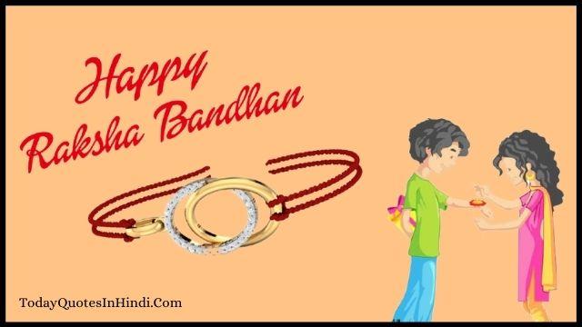 raksha bandhan quotes for younger brother in hindi, fb raksha bandhan status