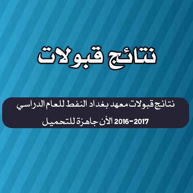 نتائج قبولات معهد بغداد النفط للعام الدراسي 2017-2016 الأن جاهزة للتحميل