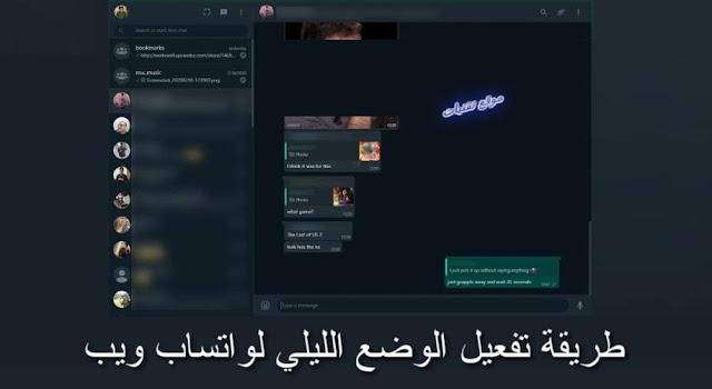طريقة تفعيل الوضع المظلم في WhatsApp Web بالشرح