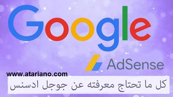 جوجل ادسنس و طرق الربح من ادسنس