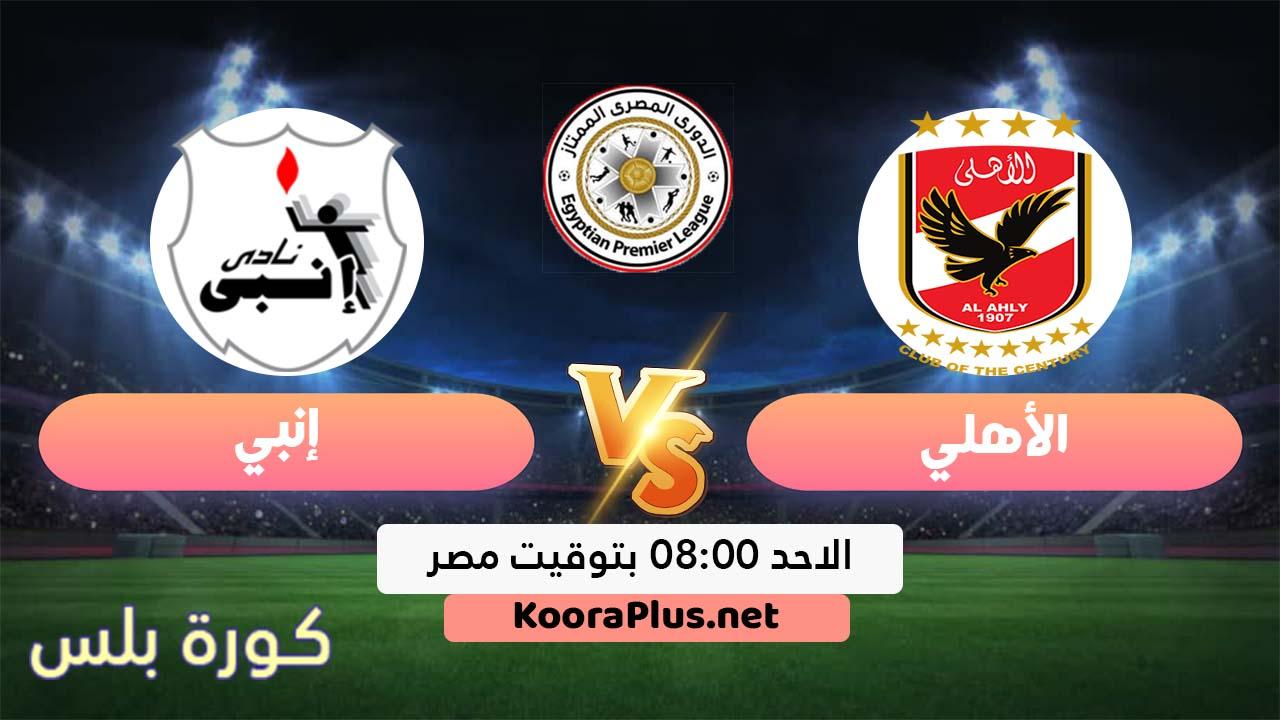 مشاهدة مباراة الأهلي وإنبي بث مباشر اليوم 09-08-2020 الدوري المصري