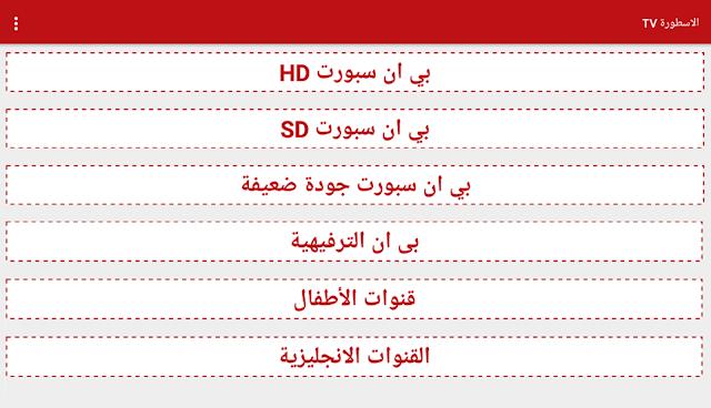تحميل تطبيق TV الأسطورة لمشاهدة القنوات المشفرة والمفتوحة مجانا