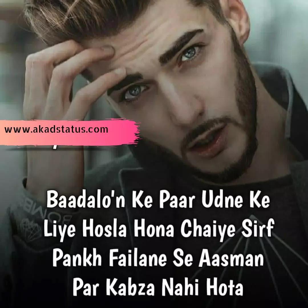 Attitude shayari images, Attitude new images, attitude quotes images, Attitude status , Attitude hindi shayari images, Attitude instagram dp images,