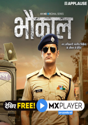 Bhaukaal 2020 Complete S01 Full Hindi Episode Download HDRip 720p