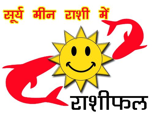 Surya Ka Meen Rashi Mai Pravesh Rashifal in hindi jyotish