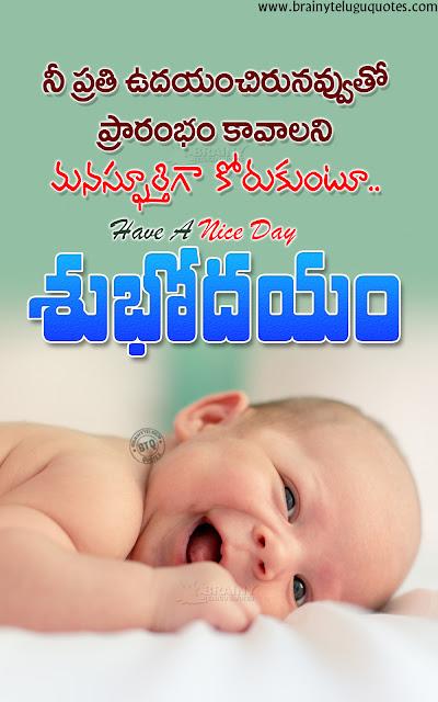 telugu quotes, good morning messages in telugu, subhodayam telugu greetings, be happy quotes in telugu
