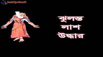 লামায় রাবার বাগান হতে গৃহিনীর ঝুলন্ত লাশ উদ্ধার