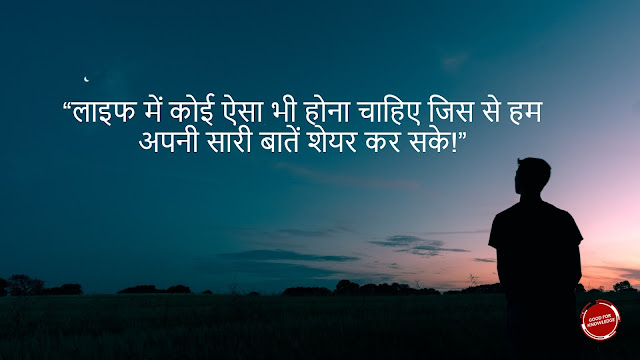 Motivational_Quotes_in_Hindi_on_Love_3