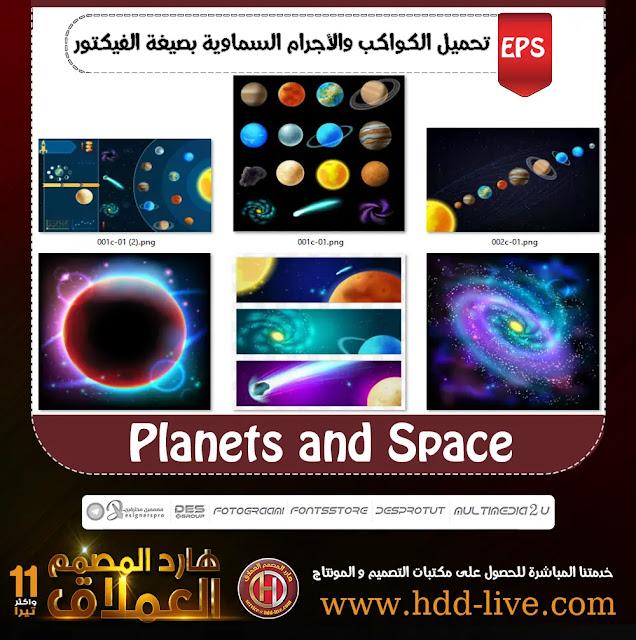 تحميل الكواكب والأجرام السماوية بصيغة الفيكتور