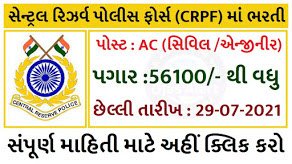 Central Reserve Police Force (CRPF) Recruitment 2021丨Apply Online for AC (Civil/ Engineer) Post