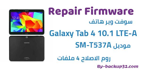 سوفت وير هاتف Galaxy Tab 4 10.1 LTE-A موديل SM-T537A روم الاصلاح 4 ملفات تحميل مباشر