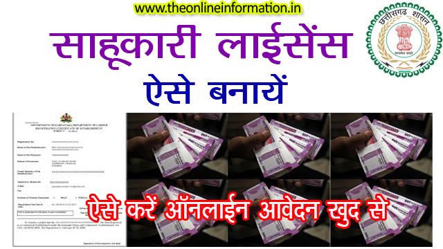 cg sahukari license online registration । cg साहूकारी लाइसेंस कैसे बनवायें। cg sahukari license kaise banvayen