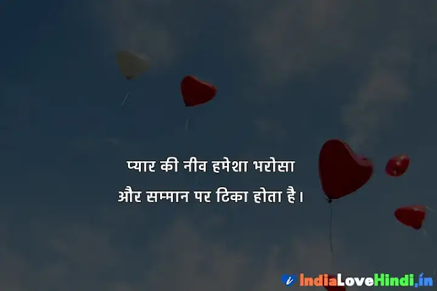 love messages in hindi