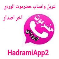 تنزيل واتس اب حضرموت الوردي v28 HadramiApp2 اخر تحديث 2021 ضد الحظر