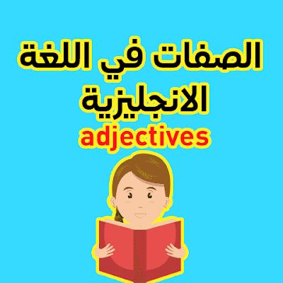 الصفات في اللغة الانجليزية