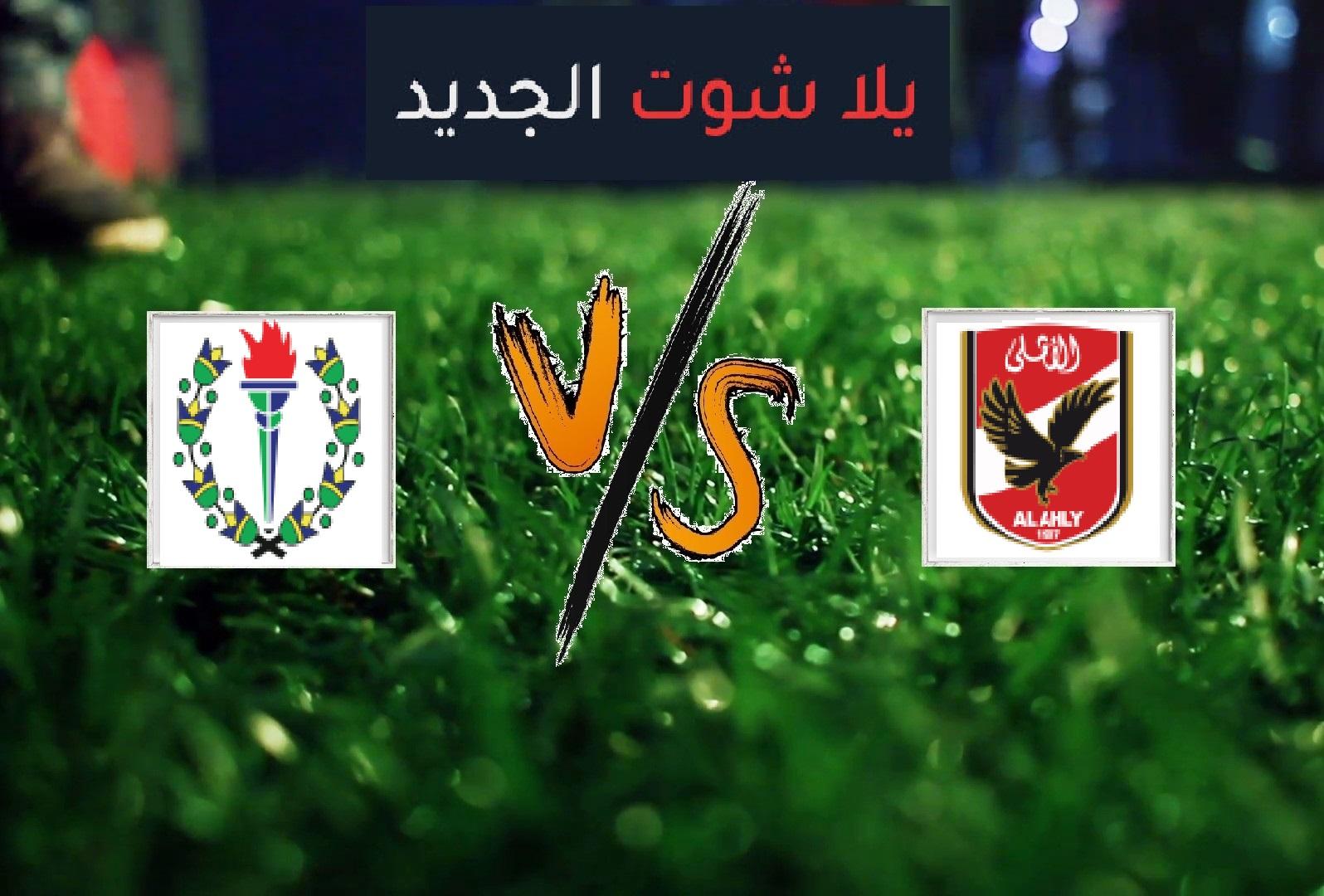 نتيجة مباراة الأهلي وسموحة بتاريخ 11-03-2020 الدوري المصري