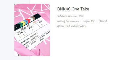 "BNK48 2nd documentary changing it's title to ""One Take"""