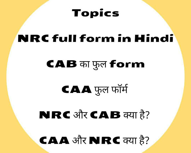 nrc full form in hindi