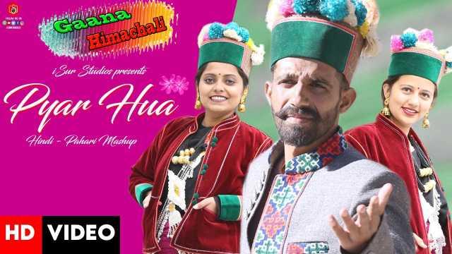 Pyar Hua Song mp3 Download - PK Shankar