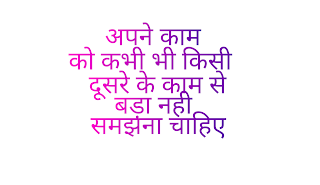 motivational stories-motivational thought in hindi