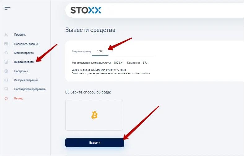 Вывод средств в Stoxx