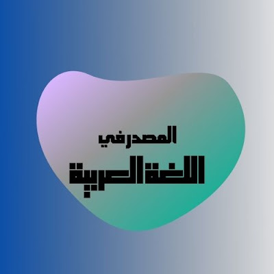 المصدر في اللغة العربية
