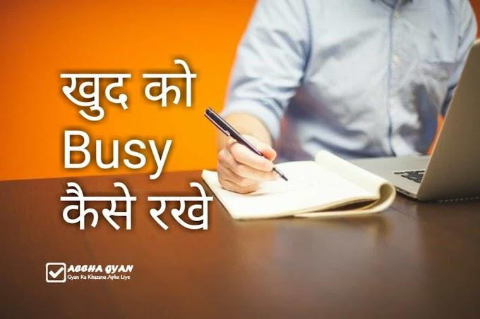 अपने आप को busy कैसे रखे | how to keep yourself busy?