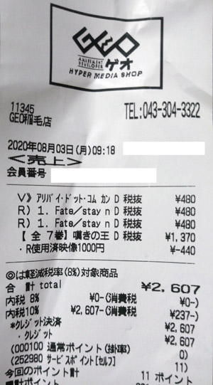 GEO ゲオ 稲毛店 2020/8/3 のレシート